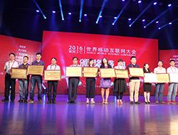 世界优秀移动互联网单位颁奖盛典.JPG