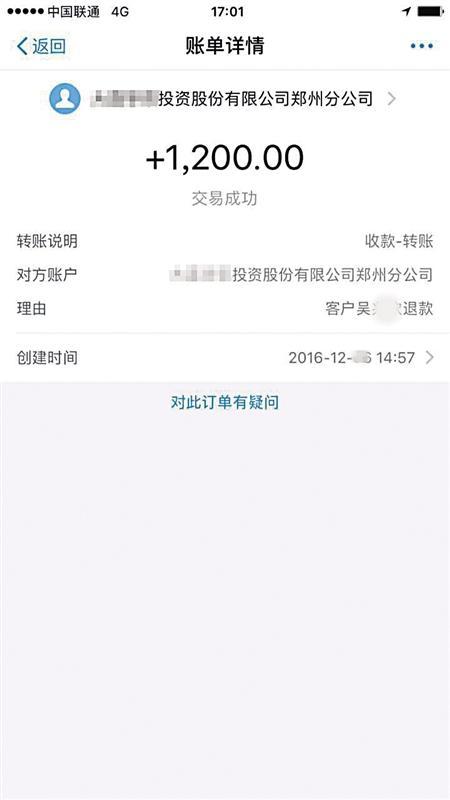 """女子被网络诈骗1.4万元 民警攻心计""""骗""""了回来"""