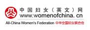 中国妇女网1.jpg