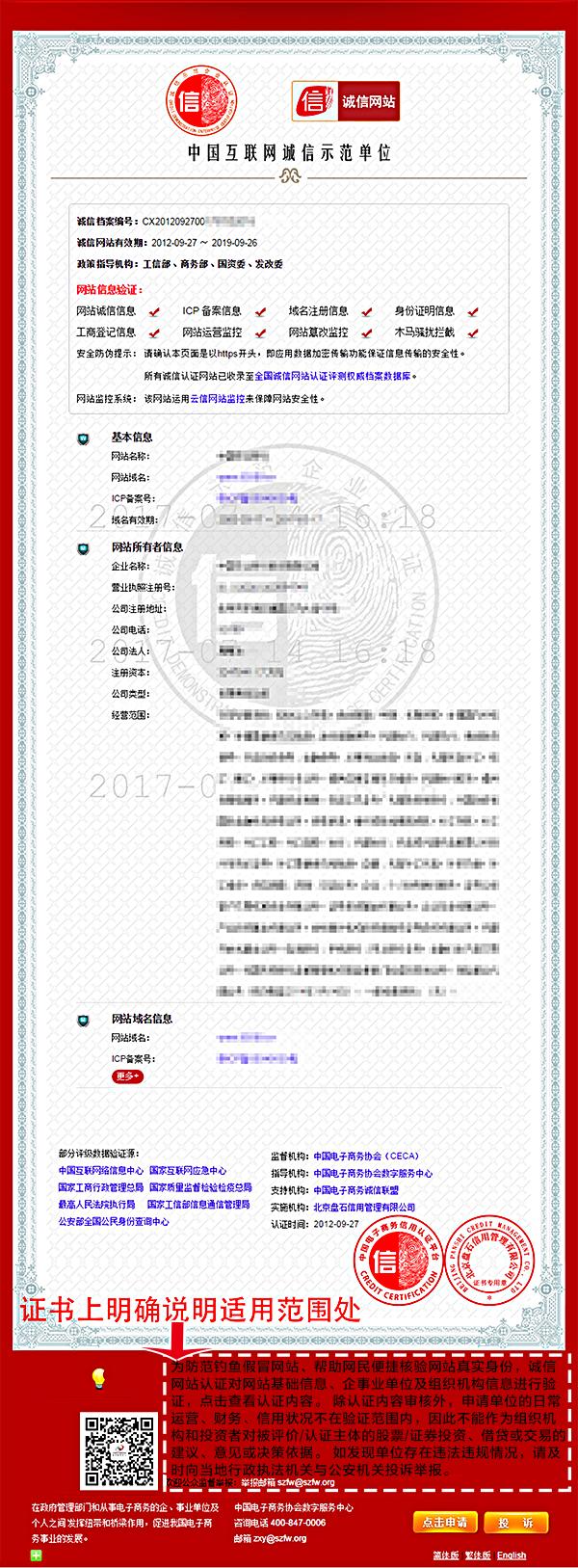 证书27.png