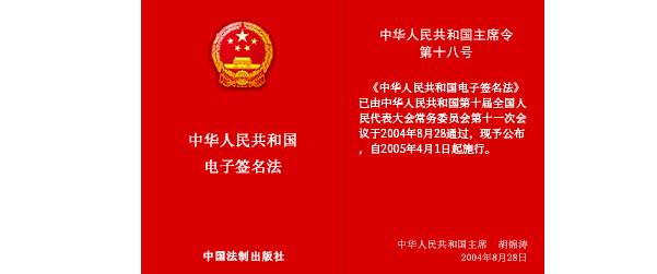 中华人民共和国电子签名法(主席令第十八号)
